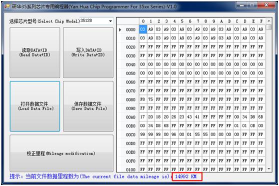 yh35xx programmer simulator change mileage for 35128wt 14