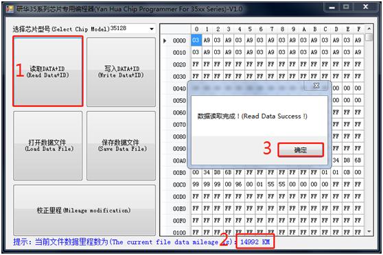 yh35xx programmer simulator change mileage for 35128wt 16