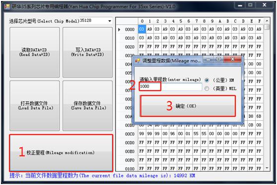 yh35xx programmer simulator change mileage for 35128wt 17