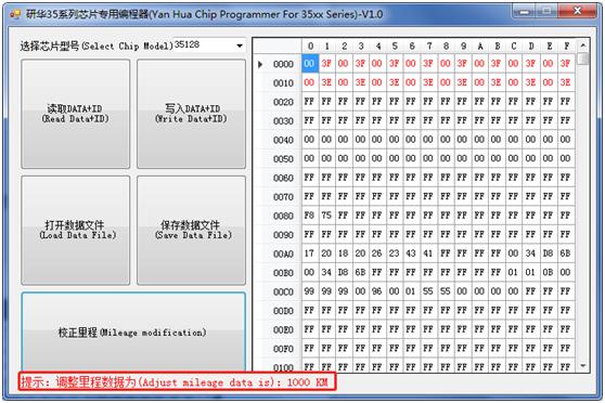 yh35xx programmer simulator change mileage for 35128wt 18